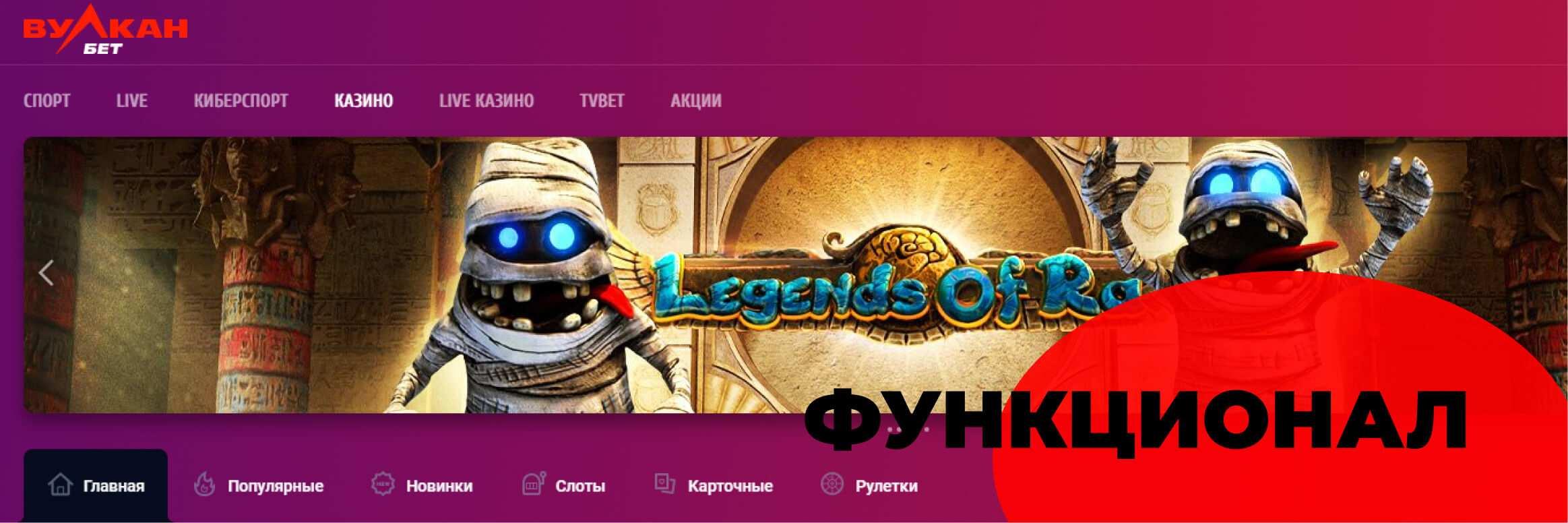 Вулканбет 🎯 официальный сайт vulkan bet casino